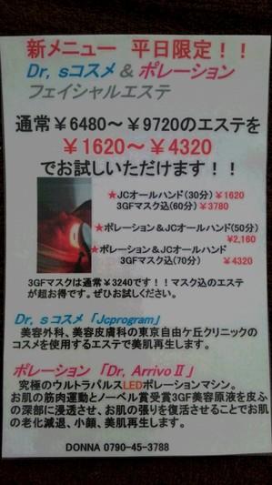 エステ画像2.JPG
