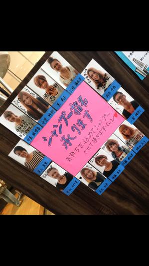 岡本ブログ(^O^)シャンプーpopimage.png