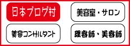 ブログバナー 日本ブログ村.jpg