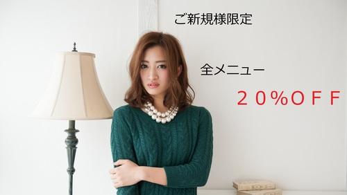 新規クーポン.jpg