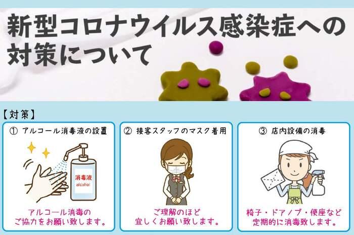 感感染予防対策について.jpg